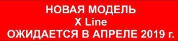 new model X line